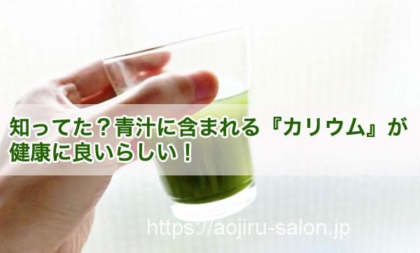 青汁に含まれるカリウム