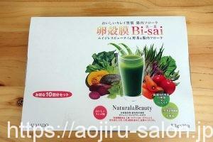 美-菜の箱