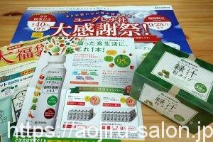 ユーグレナの緑汁 粒タイプの同梱物やチラシ