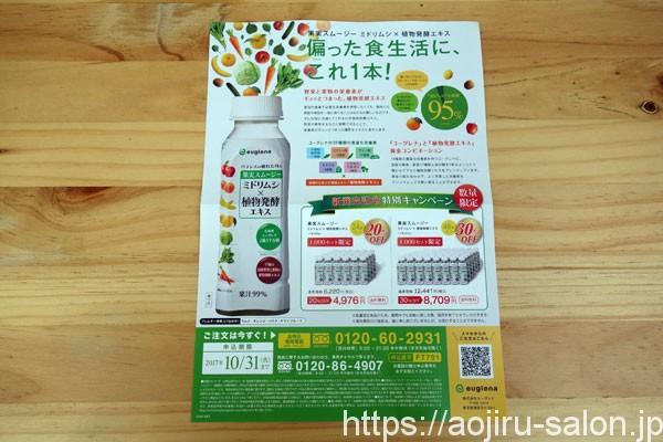 果実スムージー ミドリムシ×植物発酵エキス