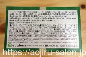 ユーグレナの緑汁 粒タイプの成分