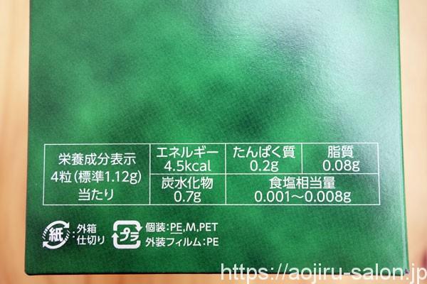 ユーグレナの緑汁 粒タイプのカロリー
