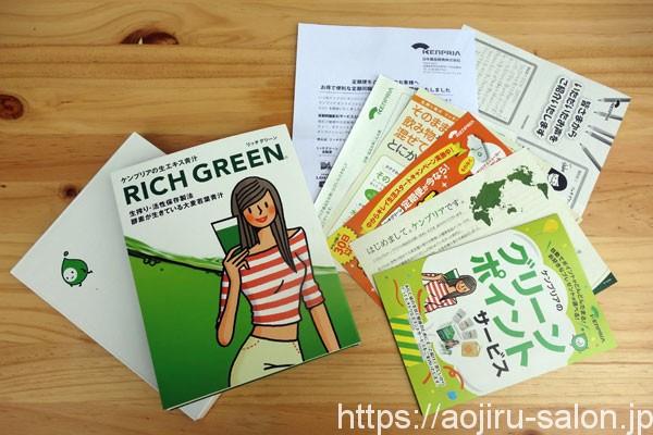 リッチグリーン同梱パンフレット