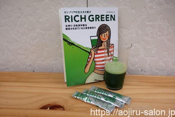リッチグリーン青汁の商品画像