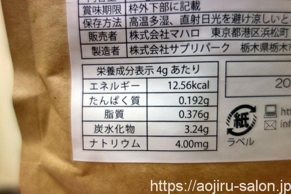 マチャサラスリムサポートの栄養素