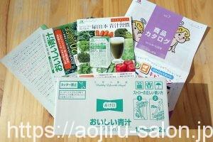 森永製菓のおいしい青汁のパンプレットや同梱物