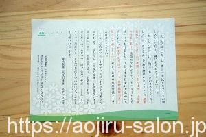 森永製菓のおいしい青汁の挨拶状