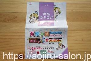 森永製菓「天使の健康」商品カタログ