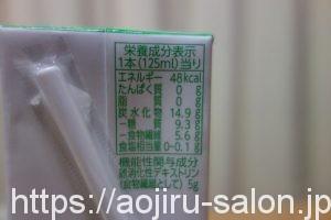 森永製菓の美味しい青汁の栄養成分