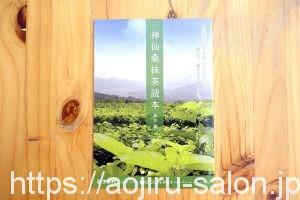 神仙桑抹茶読本 保存版