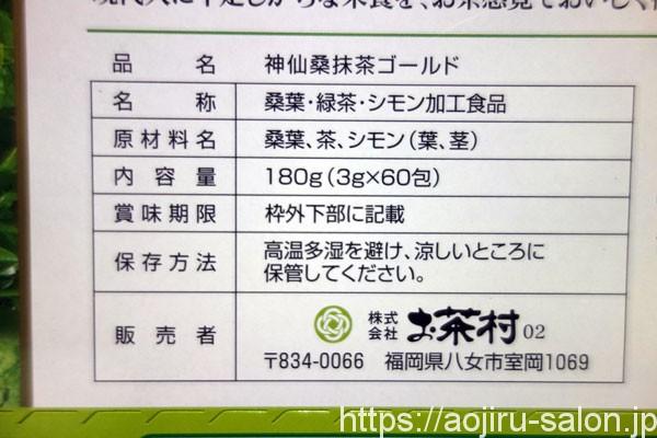神仙桑抹茶ゴールドの原材料