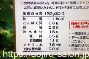 神仙桑抹茶ゴールドでとれる栄養成分