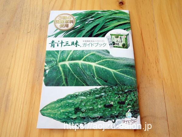 青汁三昧のガイドブック