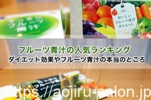 フルーツ青汁の人気ランキング