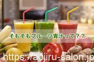 フルーツ青汁って?