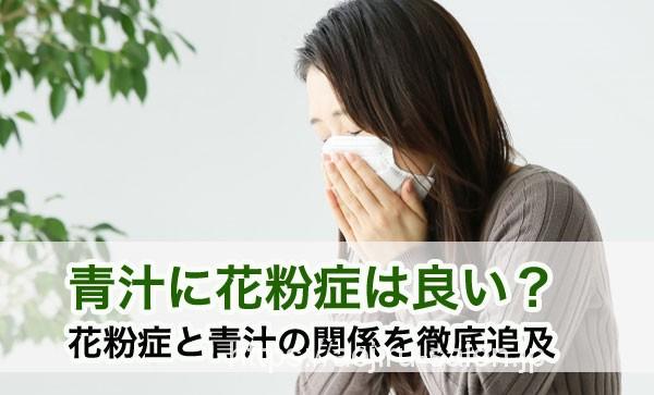 青汁と花粉症