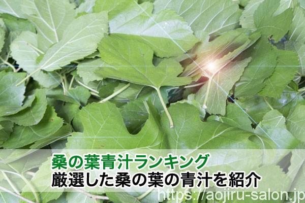桑の葉青汁ランキング