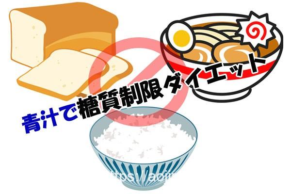 青汁で糖質制限ダイエット
