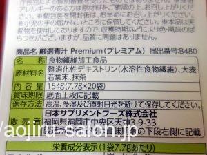 選青汁プレミアムの成分